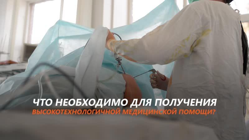 Прямой эфир Высокотехнологичная медицинская помощь в Ставропольском крае