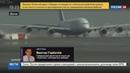 Новости на Россия 24 • Гаджеты как угроза США озвучило политику авиабезопасности