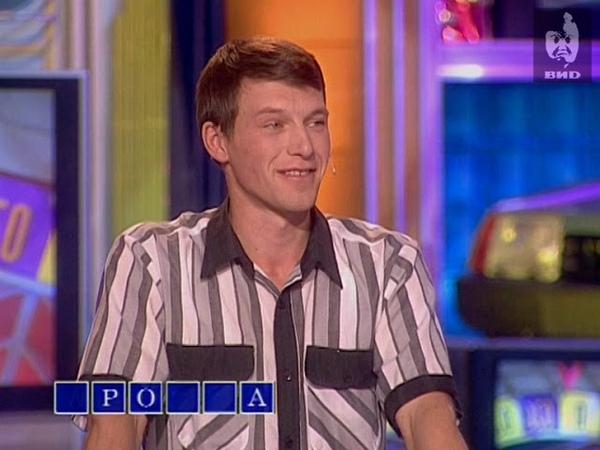 Поле чудес (Первый канал, 07.11.2003)