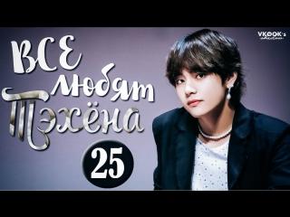 [ русс.суб ] Все любят Тэхёна 25// Everybody loves V Taehyung part 25 [Purple You]