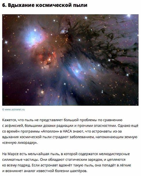 10 способов, которыми открытый космос может убить человека В 2014 году в прокат вышел фильм Кристофера Нолана «Интерстеллар». Картина о гибнущей Земле и о полёте в космос сразу же стала темой