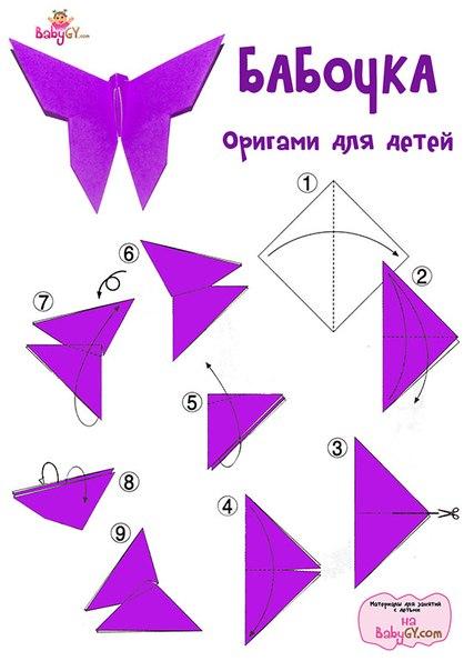 Как сделать из бумаги оригами для начинающих 10
