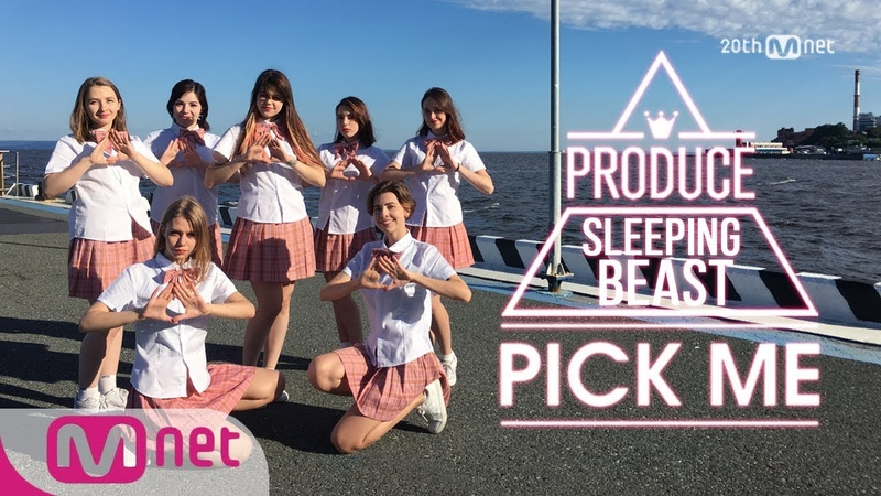 PRODUCE 101 프로듀스101 - PICK ME 픽미 (Dance Cover by Sleeping Beast)