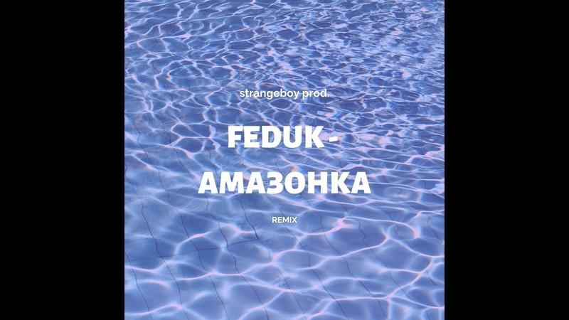 FEDUK АМАЗОНКА REMIX BY STRANGEBOY PROD