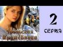 Уральская кружевница 2 серия из 8 мелодрама, сериал
