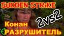 Sudden Strike Противостояние 3 Игра по сети 2 на 2 Конан Разрушитель