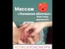 Массаж «Наливное яблочко»