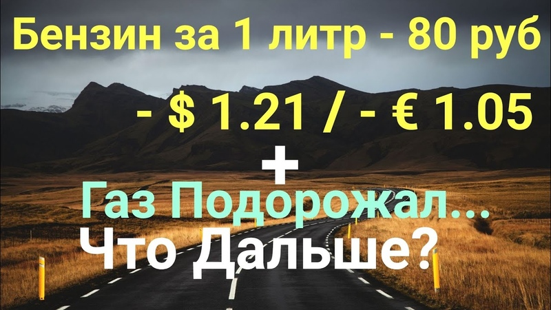 ШОКирующие Цены на Газ и Бензин / Евроинтеграция? НЕТ не Слышали / Жизнь в Украине