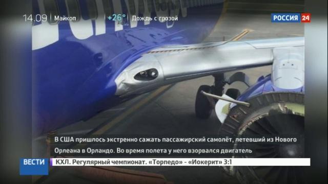 Новости на Россия 24 • США: самолет со 104 пассажирами развалился в воздухе после взрыва двигателя