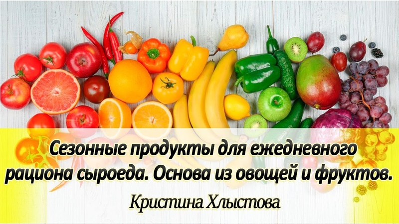Основа из овощей и фруктов для сыроедения зимой Сезонные продукты для ежедневного рациона сыроеда
