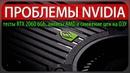 ПРОБЛЕМЫ NVIDIA, тесты RTX 2060 6Gb в играх, тольятти/тлт/ноутбук/Пк/Pc/tlt/ремонт/игры/компьютер/новости/новинка