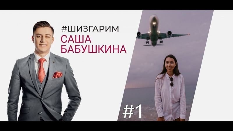 Саша Бабушкина репортажный фотограф работа вместо учёбы путешествия релакс Шизгарим №1