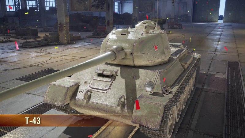 Т-43 - Средний танк СССР VII уровня (WoT Console XBOX)