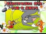 Классическая игра Том и Джери