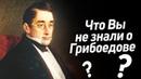 Интересные моменты из смерти Грибоедова и причем тут мама Павел Ямб