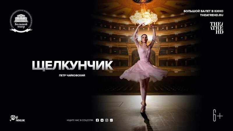«ЩЕЛКУНЧИК» балет в кино. Большой балет 2018-19