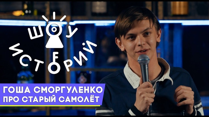 Гоша Сморгуленко - Про старый самолёт [Шоу Историй]