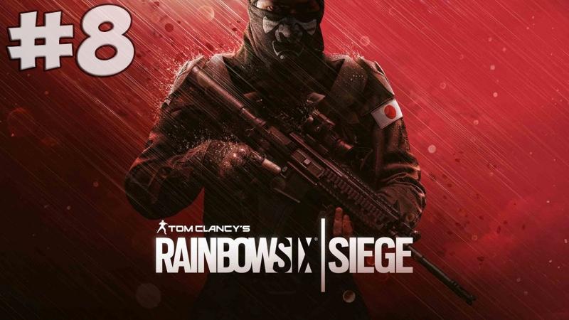 Live Bludnik Stream Развал кабин. Tom Clancy's Rainbow Six Siege 8