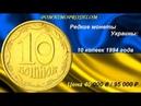 Редкие монеты Украины 10 копеек 1994 цена 40 000 гривен 95 000 рублей