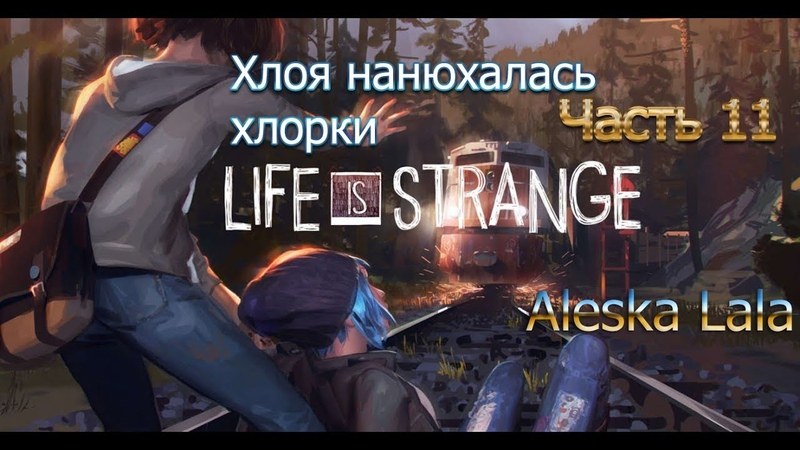 Прохождение Life Is Strange/Часть 11Хлоя нанюхалась хлорки/Aleska Lala