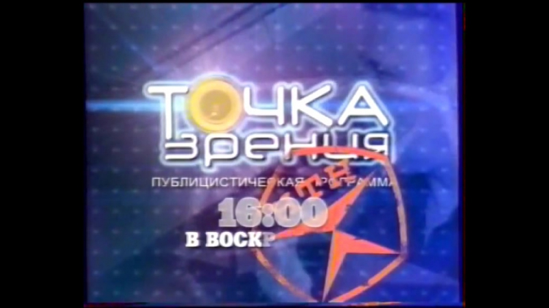 Анонс Точка зрения, Остановка по требованию рекламный блок с местным (REN TV - НТН-4, 10 октября 2003)