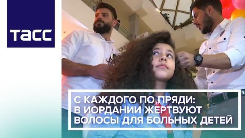 С каждого по пряди: в Иордании жертвуют волосы для больных детей