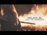 MSL16 (melkiy_sl) - Она Не Любила (Official Audio 2016)