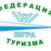 "МРОО ""Федерация спортивного туризма ХМАО-Югры"""
