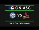 MLB Cubs VS Cardinals