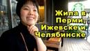 Японка Мичико любит русских, но в России больше жить не хочет