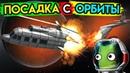 Kerbal Space Program   Посадка с орбиты   Упоротые игры