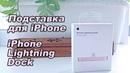 Подставка для iPhone от Apple Обзор Стоит ли покупать док станцию Apple iPhone Lightning Dock