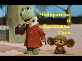 Мультфильм: Чебурашка и крокодил Гена (Япония, 2014)