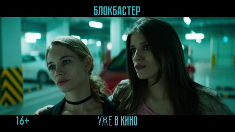 Блокбастер   Новая глава   Уже в кино