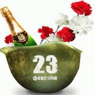 Поздравляю с 23 Февраля и желаю в этот праздник крепкой силы в руках, свежих идей в голове, верной любви в сердце и настоящего благородства в поступках.
