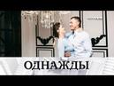 Однажды...: семья Павла Прилучного и жизнь Натальи Бочкарёвой после роли Даши Букиной