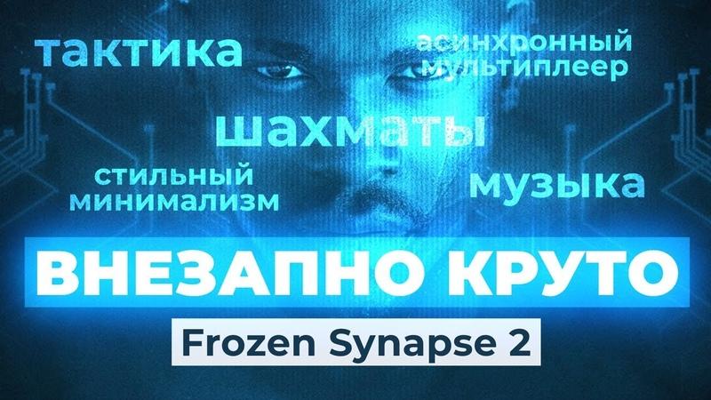 Обзор игры Frozen Synapse 2