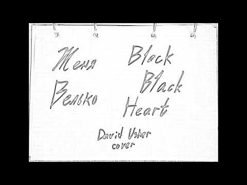 Женя Велько - Black black heart (David Usher cover)