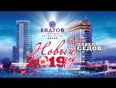 Новый год 2019 в Гранд отеле ВИДГОФ