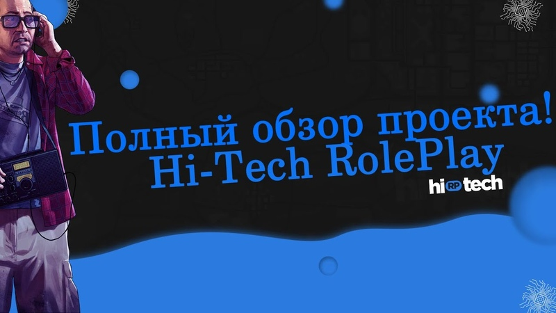 Представляем вам Hi-Tech RolePlay полный обзор проекта!