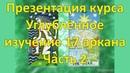 Презентация Факультатива Углублённое изучение 17 аркана Часть 2 Ассоциация Эмбер