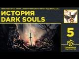 Разбор сюжета Dark Souls