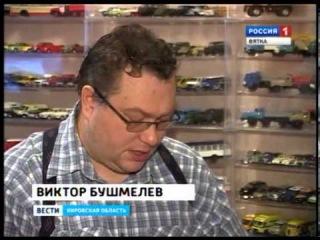 Коллекция машинок (ГТРК Вятка)