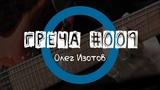 Греча #009 - Олег Изотов