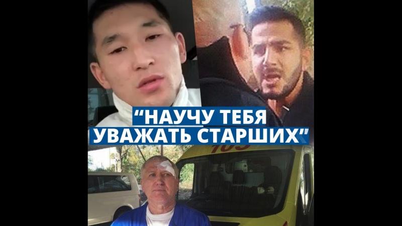 Боец ММА вызвал на бой напавшего на водителя скорой в Алматы