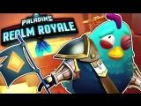 Вилкой в глаз или в RealmRoyale поиграй | Paladins | Battle Royale