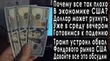 Прогноз курса доллара евро рубля доллар рухнет скоро ставка ФРС США экспирация фьючерсов и опционов