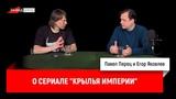 Павел Перец и Егор Яковлев о сериале