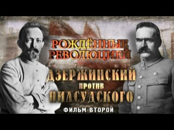 Обратный отсчёт. Рождённые революцией. Дзержинский против Пилсудского. Фильм второй