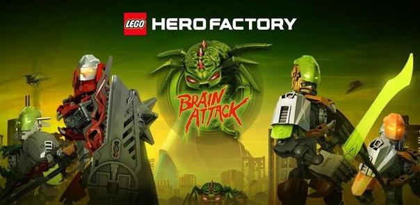 Скачать  LEGO HeroFactory Brain Attackдля android